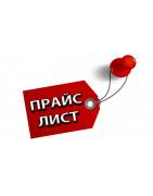 Оптовый Прайс-Лист от Компании ЛЮКСПЛАСТ